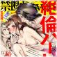 [TL]禁断Lovers Vol.075 絶倫ハーレム