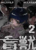 【50%OFF】盲獣2【2020サマーCP/8月31日まで】