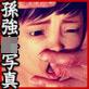 少女強制○辱写真集 Vol.10