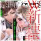 [TL]禁断Lovers Vol.076  W新連載!!!
