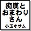 [小玉オサム文庫] の【痴漢とおまわりさん 小玉オサム作品集44】