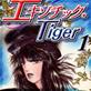 エキゾチック・Tiger1