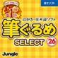筆ぐるめ 26 select 【ジャングル】