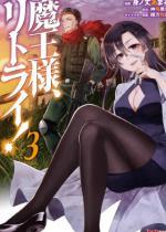魔王様、リトライ!(コミック) : 3