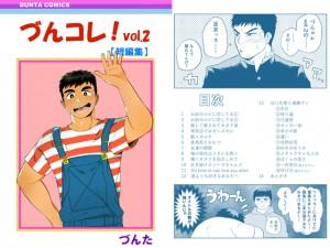 づんコレ! vol.2