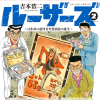 ルーザーズ〜日本初の週刊青年漫画誌の誕生〜 : 2
