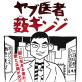 【分冊版】ヤブ医者薮ギンジ 1