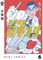 【分冊版】ヤブ医者薮ギンジ 6