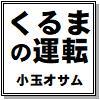 [小玉オサム文庫] の【くるまの運転 小玉オサム作品集45】