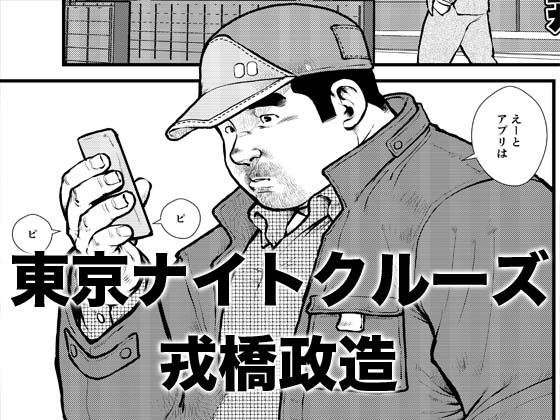 [えびすや] の【東京ナイトクルーズ】