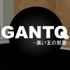 [vagrantsx] の【GANTQ -黒い玉の部屋-】