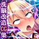 装煌聖姫イースフィア〜淫虐の洗脳改造〜 前編 【期間限定30%OFF】