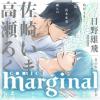 comic marginal : 24