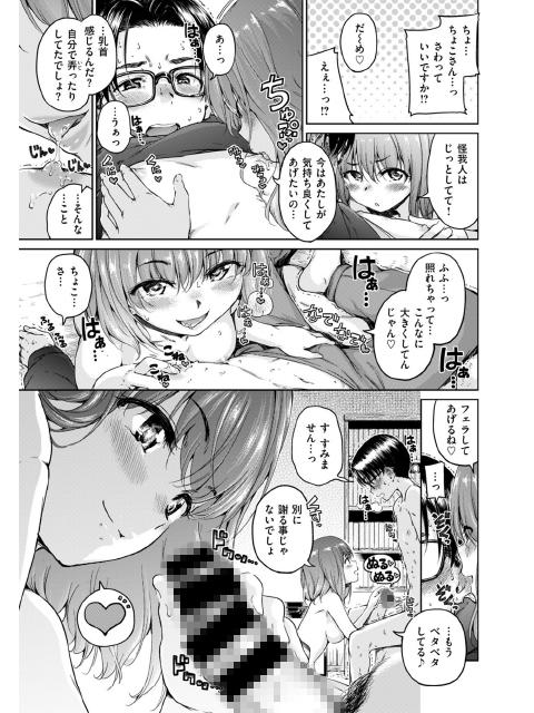[ワニマガジン社] の【COMIC快楽天 2019年4月号】