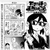 ガールズドーン!(9)【単話】