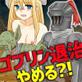 [MIZUO] の【ゴブリン狩りの冒険者 ゴブリン退治やめるってよ?!】