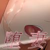 [ココラトリ] の【堕妻~汚れた身体と淫れる心~】