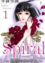 Spiral〜異端のカンケイ。〜 : 1