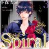 Spiral〜異端のカンケイ。〜 : 3