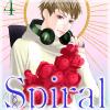 Spiral〜異端のカンケイ。〜 : 4
