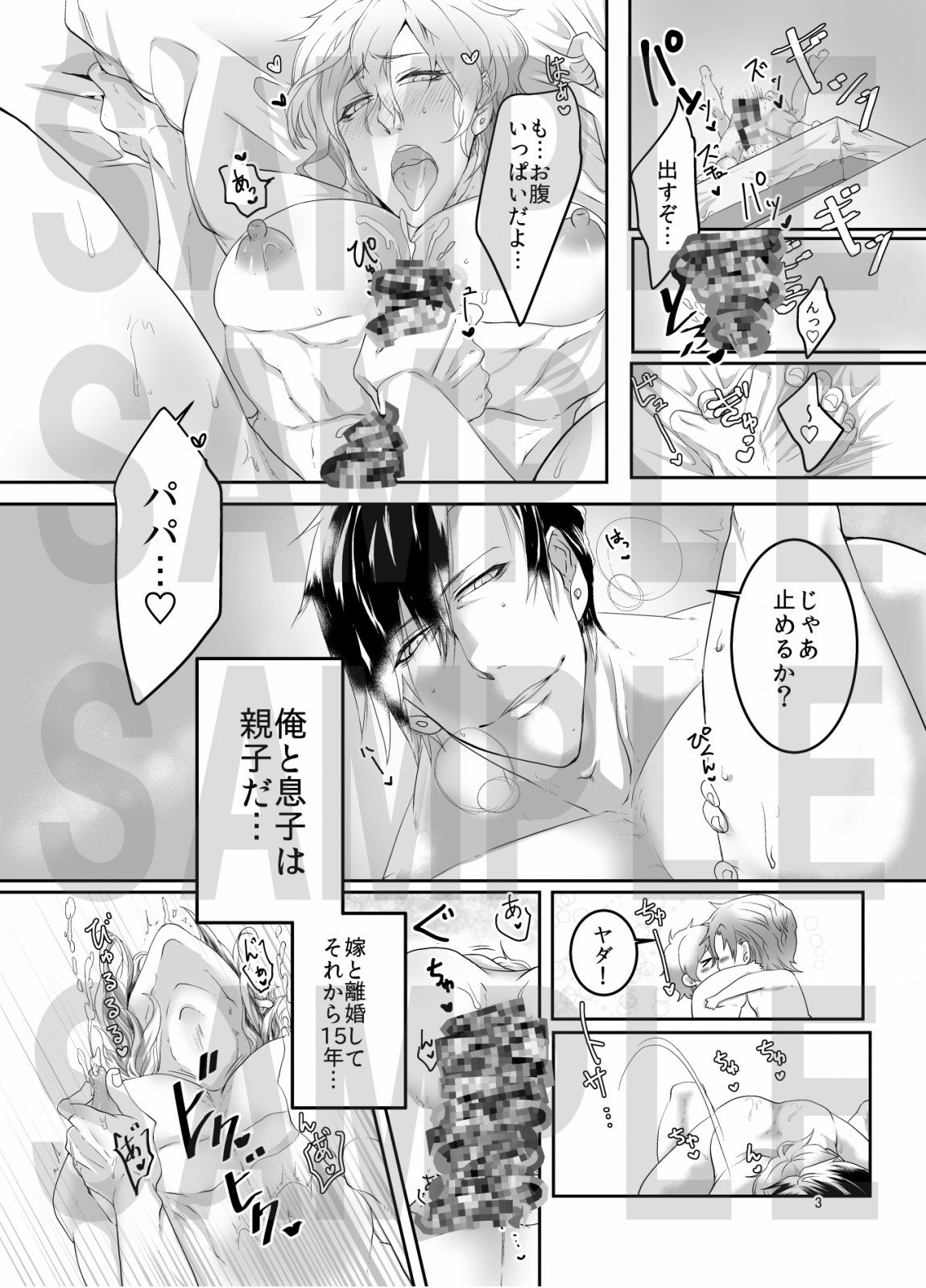 Bl 漫画 責め 乳首