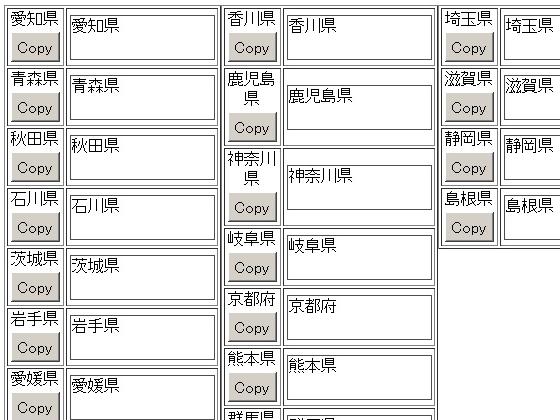 都道府県コピペの紹介画像