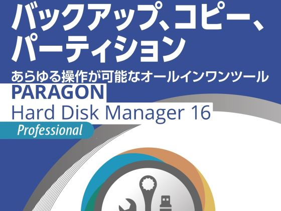 Paragon Hard Disk Manager 16 Professional 【パラゴンソフトウェア】の紹介画像