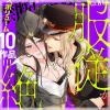 [TL]禁断Lovers Vol.081 服従か絶頂か