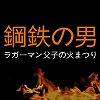 [想元ライブラリー] の【鋼鉄の男―ラガーマン父子の火まつり―】