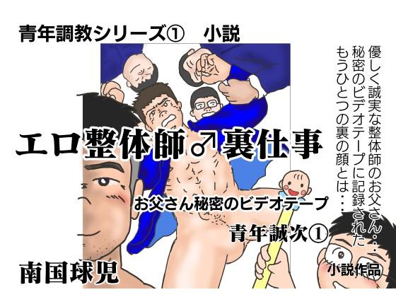 [南国球児] の【エロ整体師♂お父さん秘密のビデオテープ 青年誠次(1)】