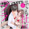 [TL]禁断Lovers Vol.083