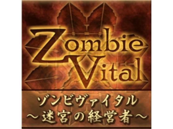 ZombieVital(ゾンビヴァイタル)〜迷宮の経営者〜 【スタジオギウ】の紹介画像