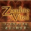 ZombieVital(ゾンビヴァイタル)〜迷宮の経営者〜