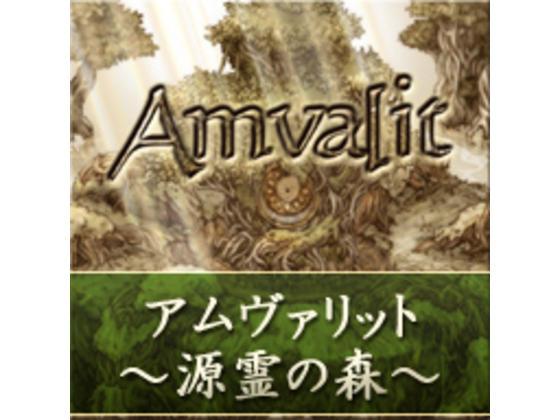 Amvalit(アムヴァリット)〜源霊の森〜 【スタジオギウ】の紹介画像