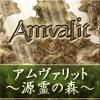 Amvalit(アムヴァリット)〜源霊の森〜 【スタジオギウ