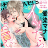 [TL]禁断Lovers Vol.084