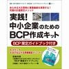 実践!中小企業のためのBCP作成キット【リオ】
