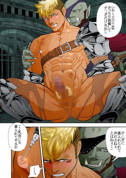 MONSTER3下巻_1