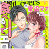 [TL]禁断Lovers Vol.085