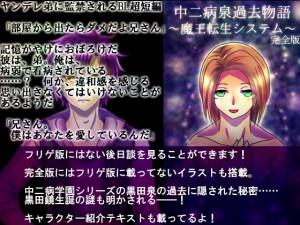 中二病泉過去物語 〜魔王転生システム〜 完全版
