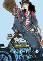 【50%OFF】ホウキとオートバイ 3【2020サマーCP/