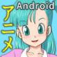 うごっく3 〜ボールを探して旅するぴちぴちギャル編〜【Android版】