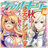 コミックヴァルキリーWeb版Vol.10