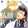 仏頂BABY 分冊版 : 9