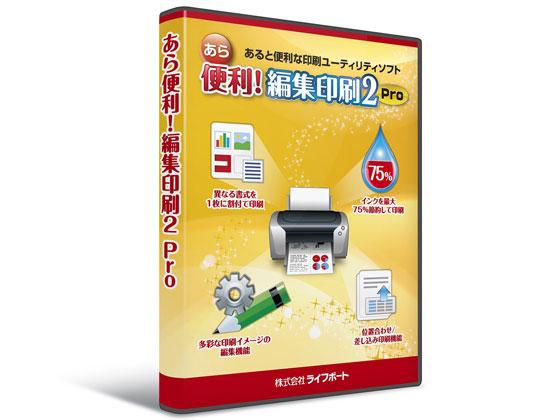 あら便利!編集印刷2 Pro  【ライフボート】の紹介画像