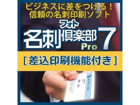 フォト名刺倶楽部7 Pro [差込印刷機能付き] 【メディアナビ】の紹介画像