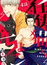 任侠猫ちょこ 分冊版 : 4