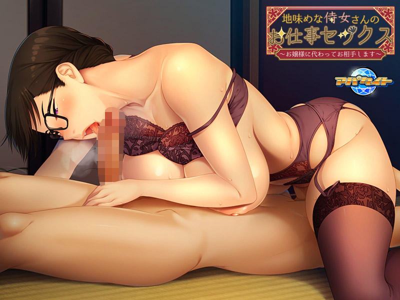 【50%OFF】地味めな侍女さんのお仕事セックス〜お嬢様に代わってお相手します〜【2021年GWCP】のサンプル画像7