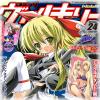 コミックヴァルキリーWeb版Vol.24
