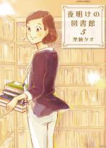 夜明けの図書館 5